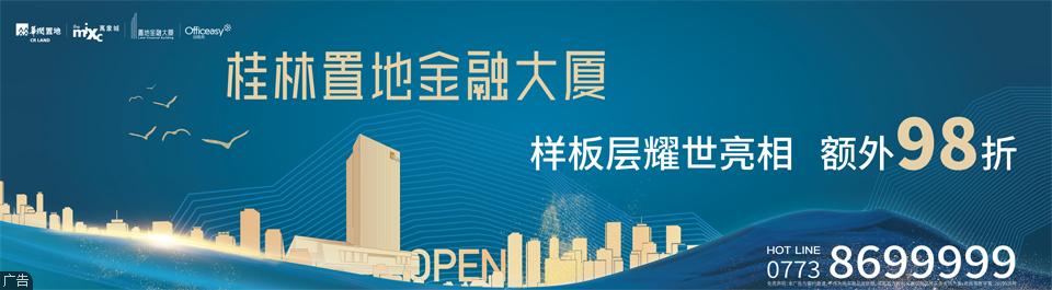 桂林置地金融大厦 样板层耀世亮相 额外98折