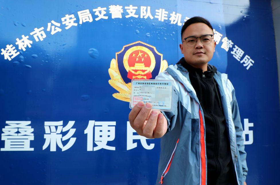 桂林市新增2个电车注册登记服务站