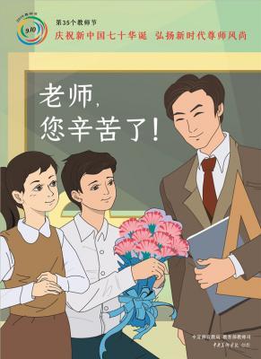 教师节公益广告