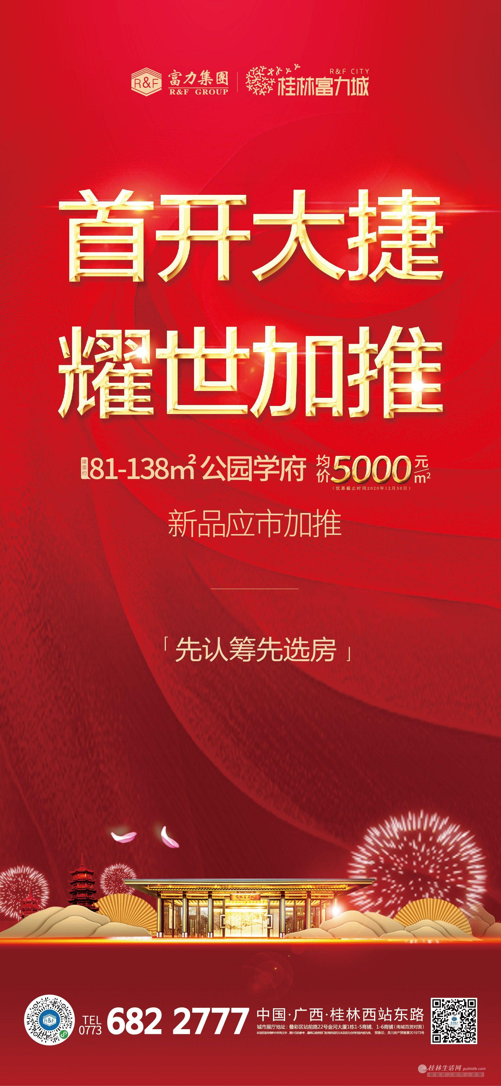 桂林富力城新品应市加推  新年大礼买房送5折车位