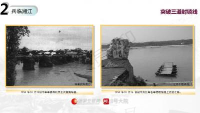 湘江战役(20191013)_45