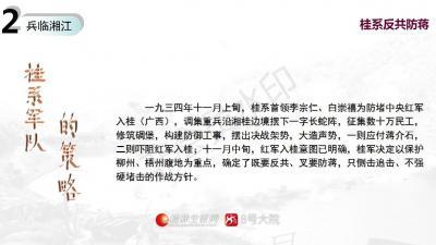 湘江战役(20191013)_62