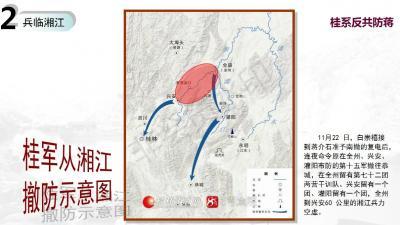 湘江战役(20191013)_67