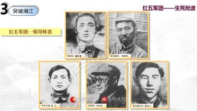 湘江战役(20191013)_130