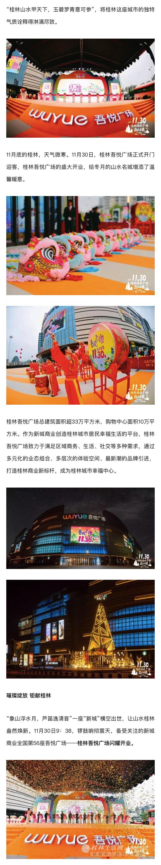 临桂繁华盛启,桂林吾悦广场11月30日盛大开业!
