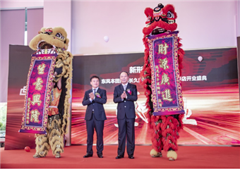 乐虎国际官方网站长久鑫广达东风本田4S店盛大开业