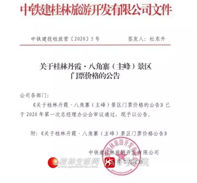 桂林一4A级景区将开园,门票公布