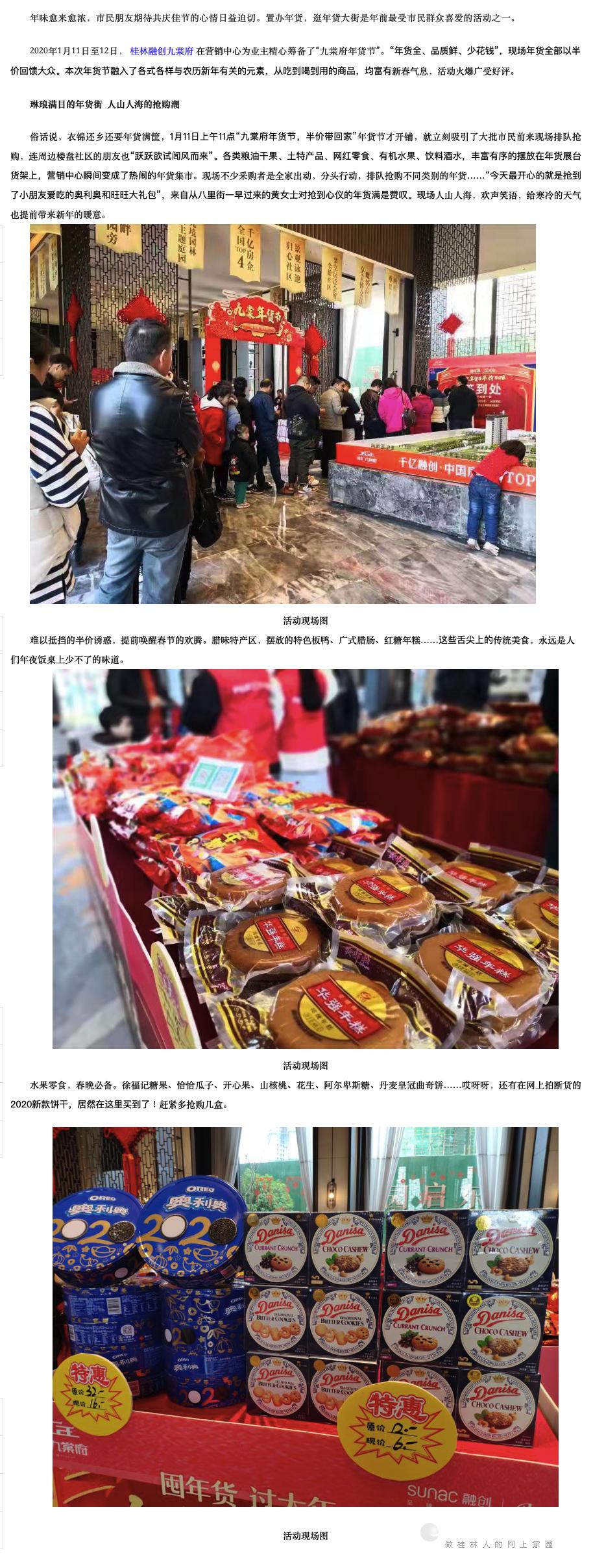 桂林融创九棠府 新春年货节火爆全城