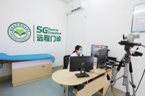 桂林医学院附属医院率先在广西开通5G远程门诊