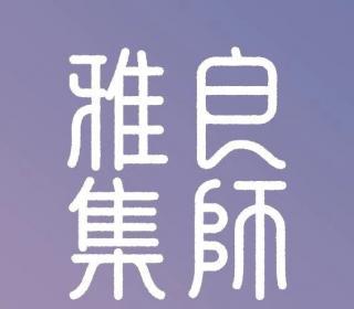 良师雅集品牌宣传片
