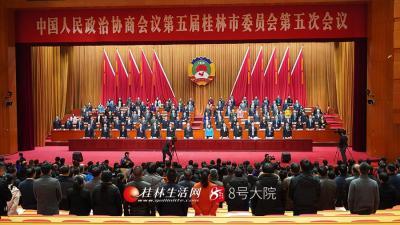 中国人民政治协商会议第五届桂林市委员会第五次会议