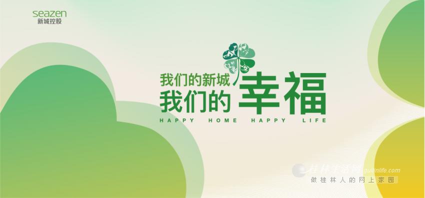 新城控股宣布减半吾悦广场商户租金20天 减免金额逾亿元