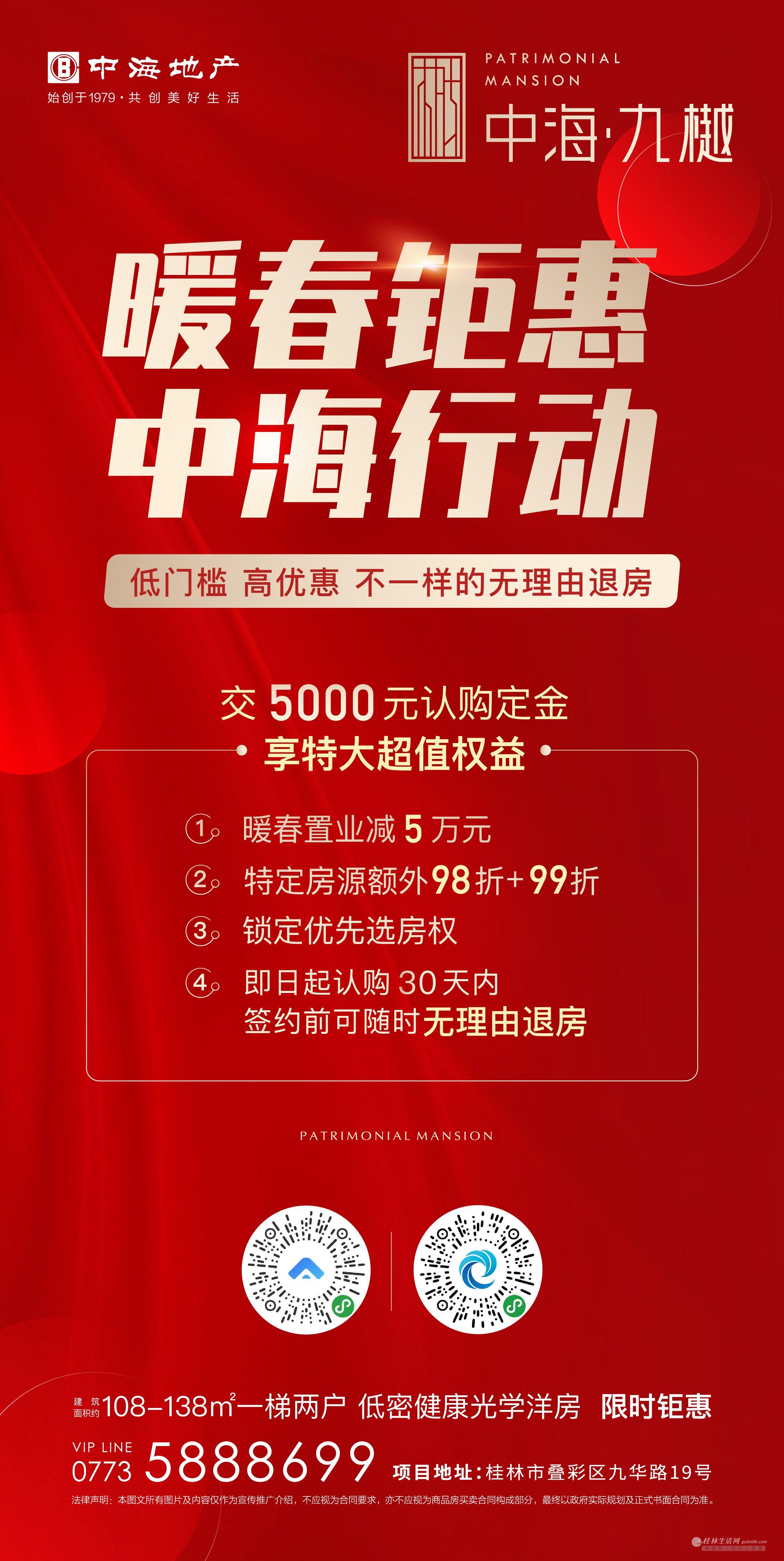【中海九樾】交5000元购房定金享特大超值权益