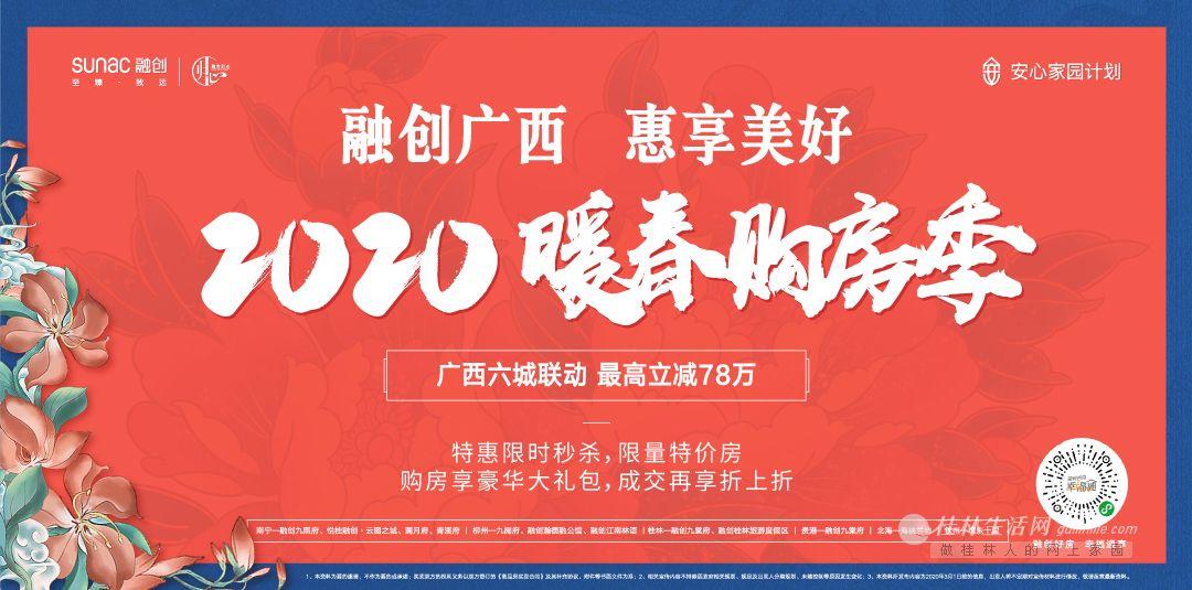 京东购房季,九棠府限时秒杀最高补贴12.5万!