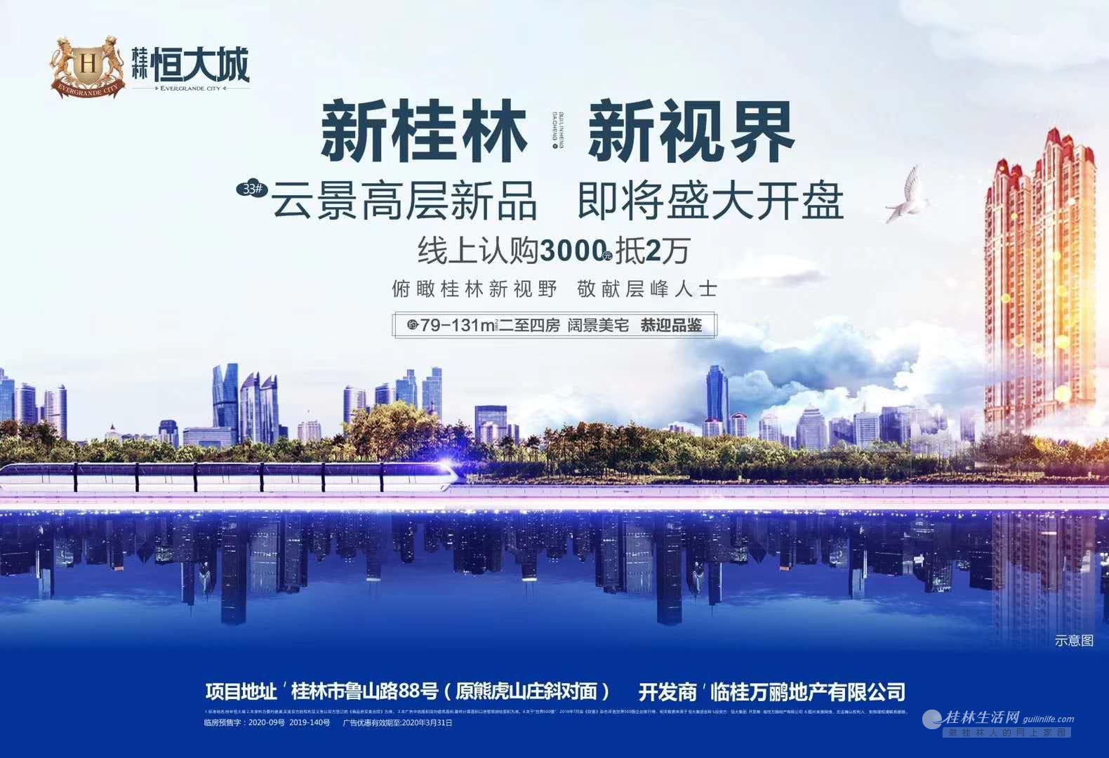 桂林恒大城33#新品即将开盘,线上认购3000元抵2万