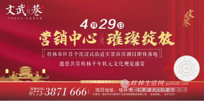 桂林首个沉浸式街道实景演出剧目暨文武巷营销中心将开放