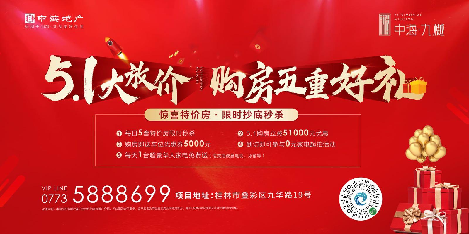 中海·九樾5.1大放价,购房五重好礼