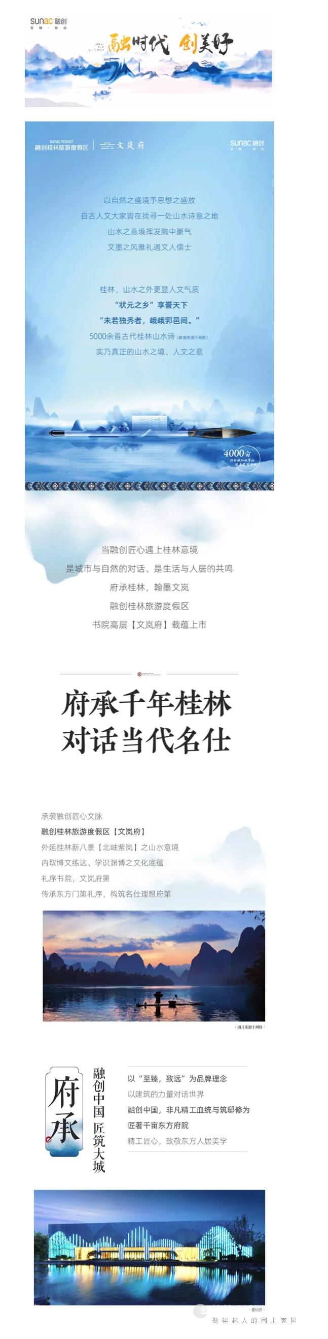 府承桂林丨翰墨文岚 书院高层预约盛启