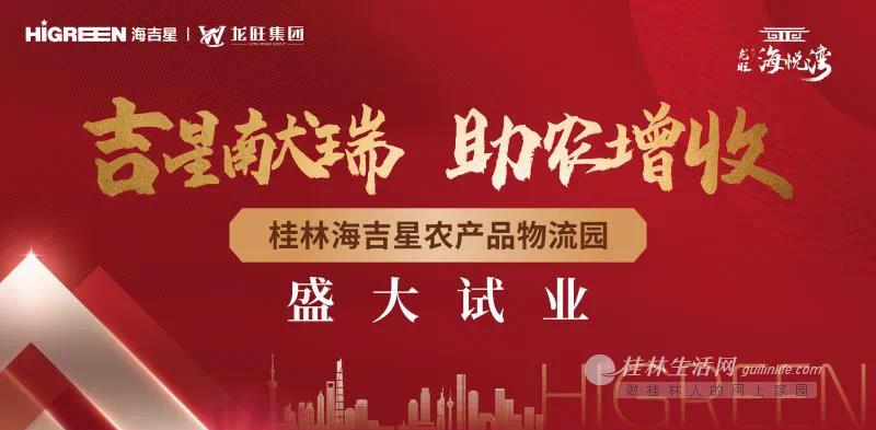 桂林海吉星盛大试业,擎领桂林农产经济新视界
