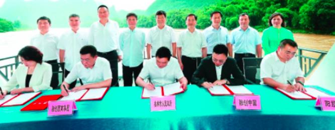 融创中国与桂林市签署多个产业项目投资协议
