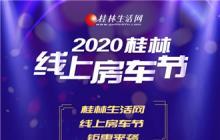 桂林生活网线上房车节钜惠来袭!