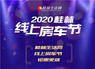 乐虎国际官方网站生活网线上房车节钜惠来袭!