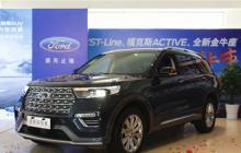 全新第六代福特探险者桂林上市会盛大开启