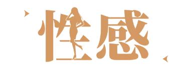 听说过桂林最近很火的『性感样板间』吗?不是一般的有料