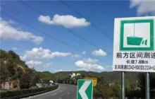 江苏省设置778套区间测速设备,8月1日起正式启用!
