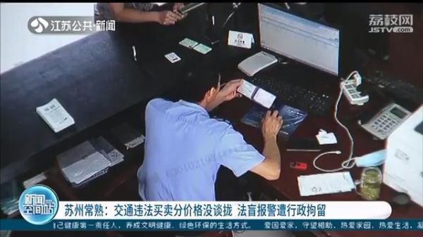 """驾驶证11分""""仅售""""660元!他觉得吃亏 ,报警举报""""黄牛"""""""