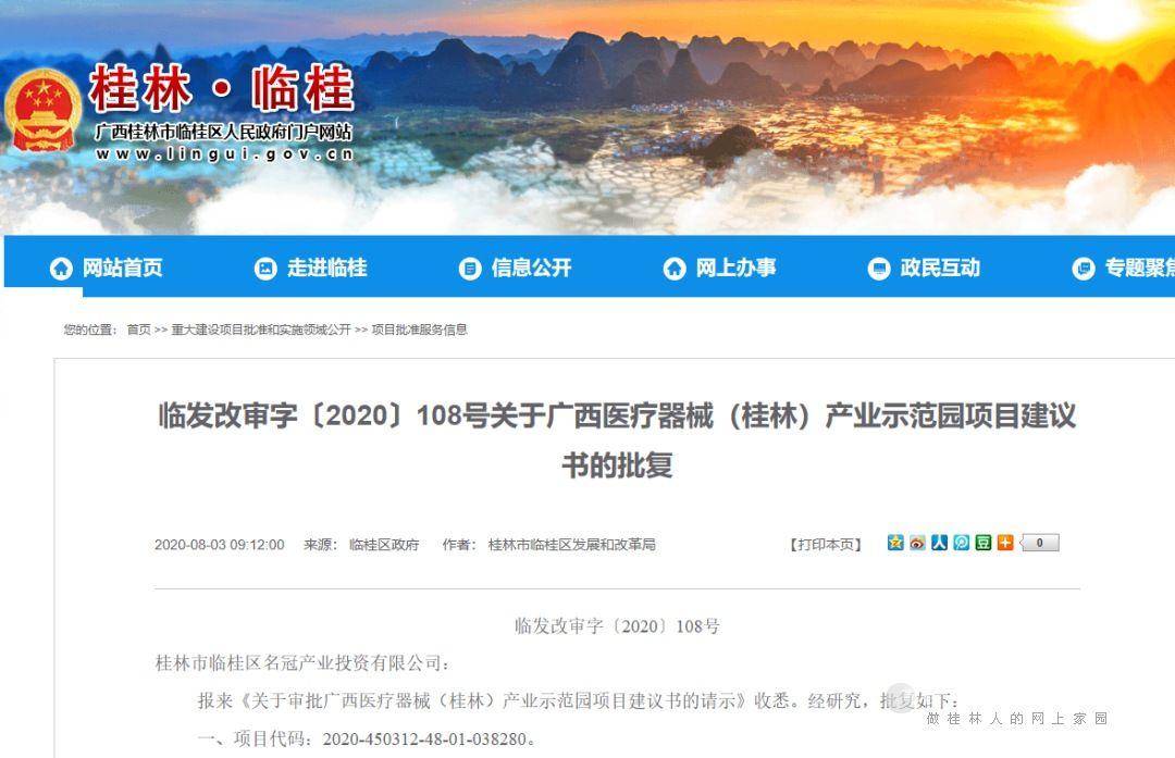 刚刚批复!同意实施临桂区15亿的项目,地点就在......