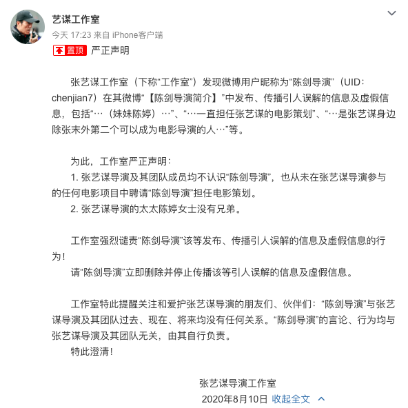 《【天辰平台最高奖金】张艺谋工作室严正声明!》