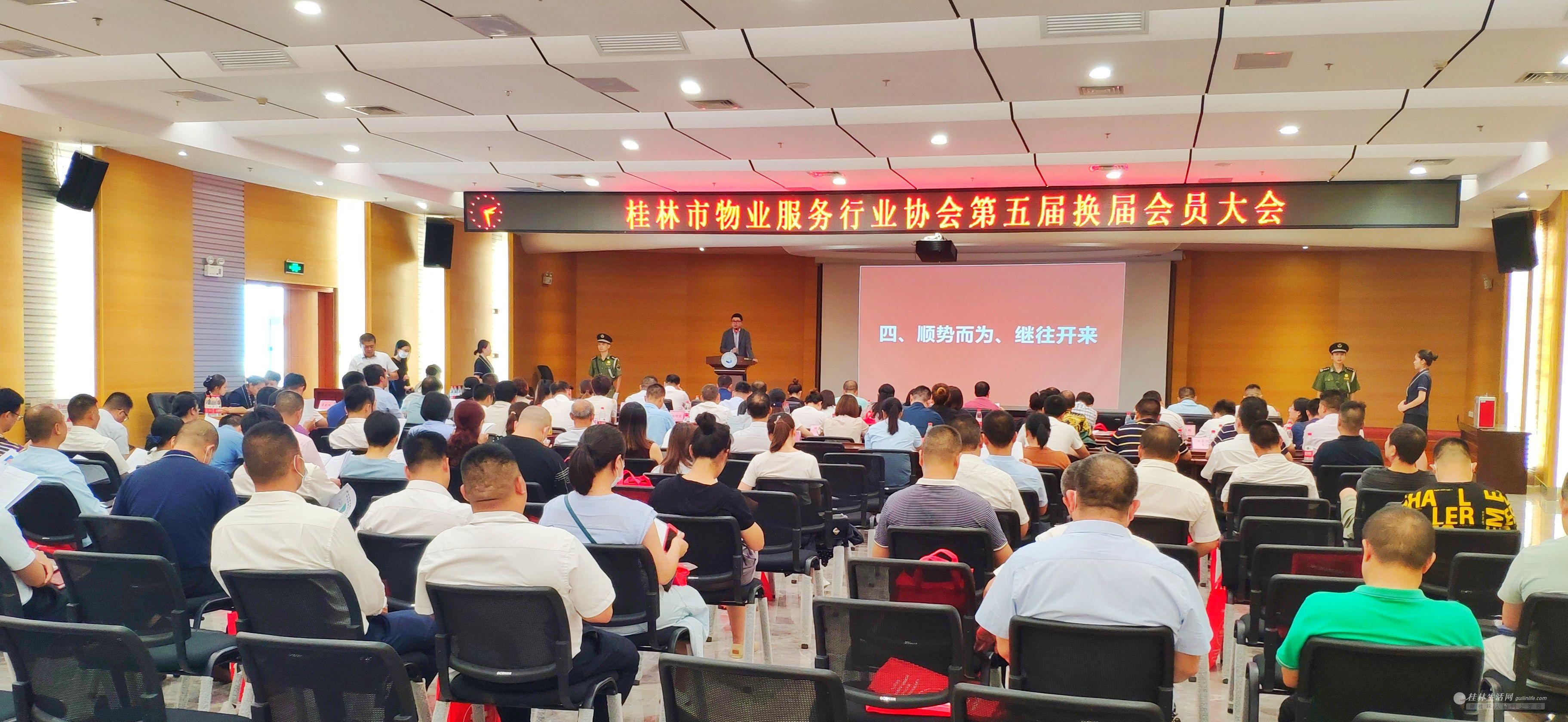 桂林市物业服务行业协会第五届换届选举大会圆满举行