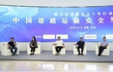 欧曼助力中国道路运输安全驾驶论坛举行