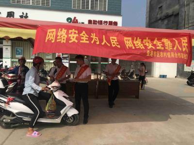 贵港市区农村信用合作联社---五里镇宣传