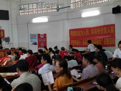宁明农商行+网络安全培训