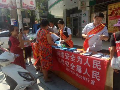 陆川农商行年国家网络安全宣传周金融日宣传活动
