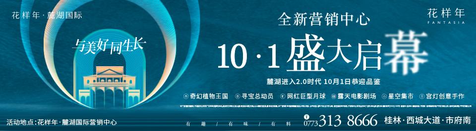 【花样年·麓湖国际】全新营销中心10月1日盛大启幕