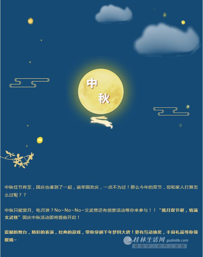 中秋只能赏月吃月饼? NO! 在文武巷还能这么玩!