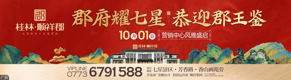 桂林·顺祥郡10月1日营销中心风雅盛启