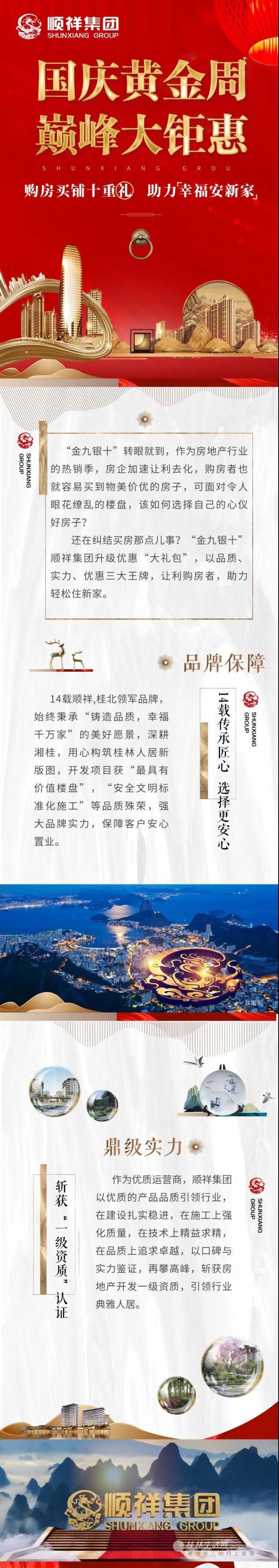 顺祥集团丨国庆黄金周,巅峰大钜惠!