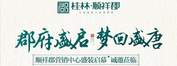 【桂林顺祥郡】10月1日营销中心盛装开启