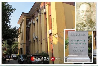 """1940年我爷爷调任桂林市府教育科正是在此上班做事(2013年""""民国桂林市政府旧址""""立石后次年拍到)。右上角为当年的证件照。"""