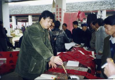 1998年阳朔葡萄圩上写春联
