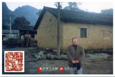 2002年我的父亲于本籍地桂林桃花江边的巫山脚村。