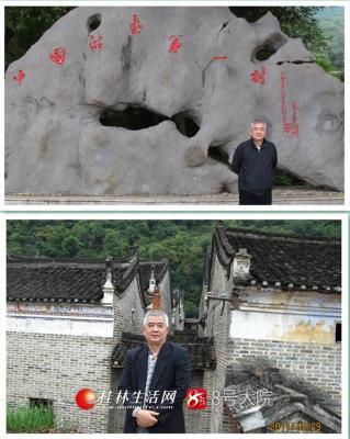 """(上图)2011年恭城""""中国沼气第一村"""",我写的。(下图)2011年恭城莲花朗山古民居,曾经有过富甲一方的辉煌。"""