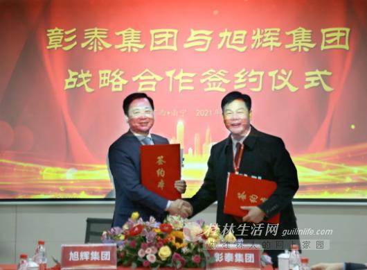 彰泰集团与旭辉集团签署战略合作框架协议,强强联手