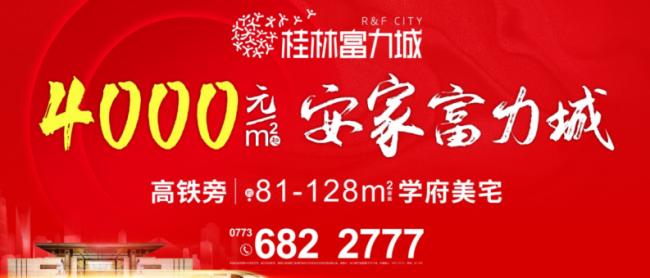 富力地产广西返乡置业季,新年盛惠城就美好生活!