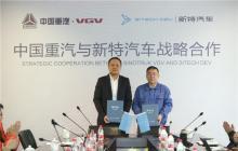 新特汽车与中国重汽战略合作 全新DEV系列产品二季度上市