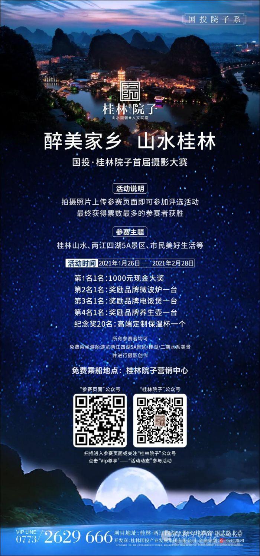 阅遍世界,心归桂林 拍摄家乡美景,赢取千元大奖!